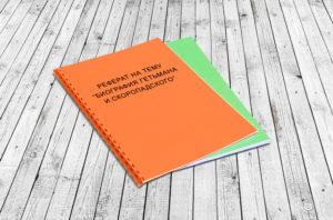 Заказать диплом по психологии киев заказ переплет на диплом
