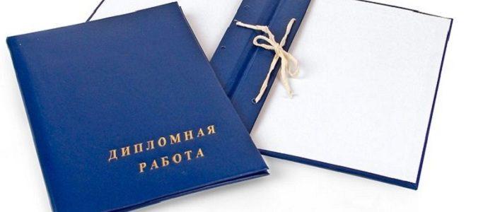 Стандарты оформления дипломной работы